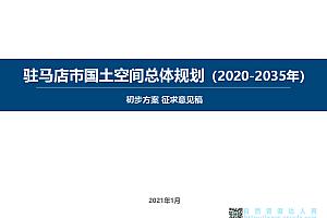 驻马店国土空间总体规划(2020-2035)征求意见稿