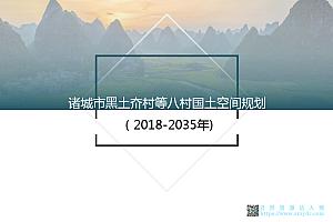 诸城市黑土夼村等八村国土空间规划 (2018-2035年)