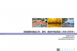 郯城县重坊镇出口村、黄村、郝庄村村庄规划(2020-2035)